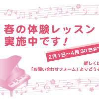 haruno_piano